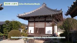 歴史街道  飛鳥~奈良~京都