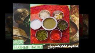 Индийская кухня. Зеленый чатни