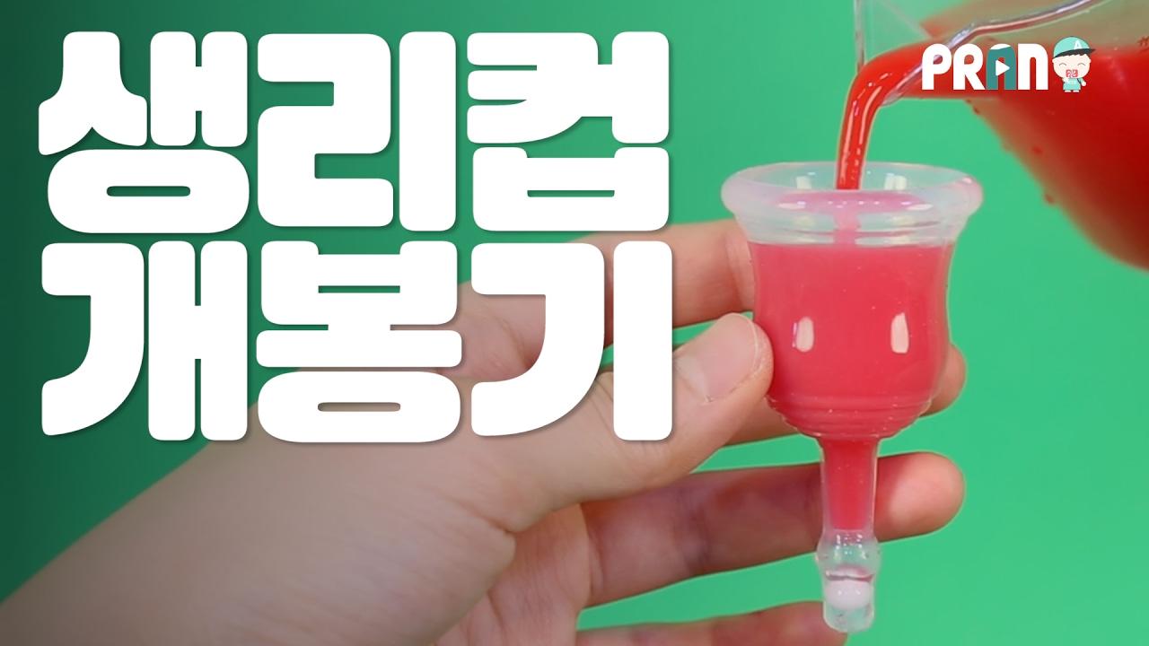 [개봉기] 생리컵, 넌 뭐니? - how to use menstrual cup