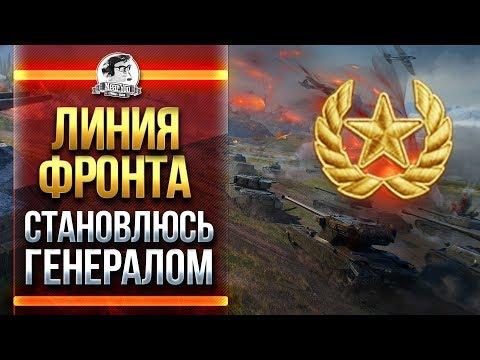ЛИНИЯ ФРОНТА - СТАНОВЛЮСЬ ГЕНЕРАЛОМ В World Of Tanks!