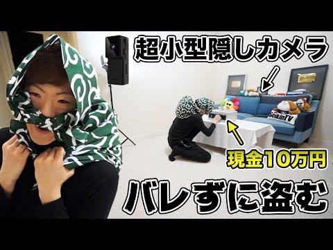 音を検知すると録画開始する超小型隠しカメラに気付かれずに金庫の中の現金10万円を盗む!