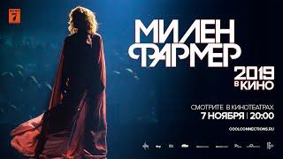 МИЛЕН ФАРМЕР 2019 – в КИНО #MyleneFarmer2019LeFilm #MyleneFarmer2019TheMovie