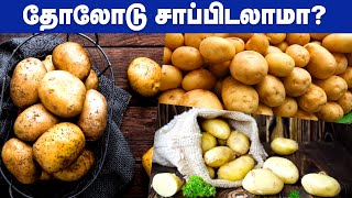 உருளைக்கிழங்கை இப்படி சமைத்தால் அதிக சத்துகிடைக்கும்! | Potato Benefits in Tamil | IBC Health