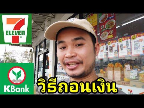 ถอนเงินที่เซเว่นกสิกรไทย