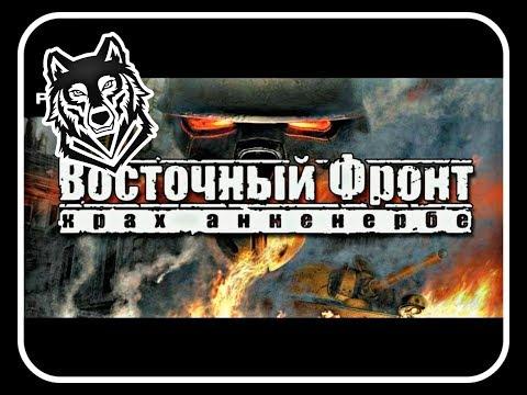 Прохождение Восточный фронт: Крах Анненербе (ÜberSoldier II)