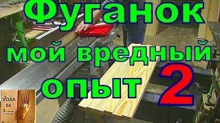ФУГАНОК мой ВРЕДНЫЙ опыт ЧАСТЬ - 2