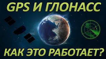 Как работают навигационные системы GPS и ГЛОНАСС