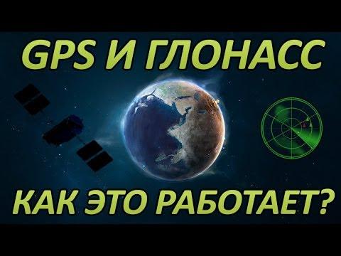 навигация gps a-gps глонасс что это
