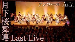 【月下桜舞連 公式】Last Live ⑩ ~アンコール Aria~