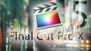 Final Cut Pro X с любовью - Урок 5