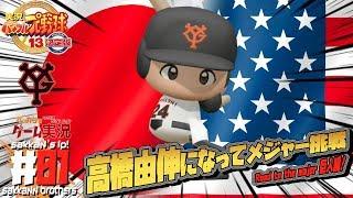 2006/07/13 発売 PS2版「実況パワフルプロ野球13決定版」 ※各話再生リス...