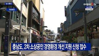 [B tv 중부뉴스]충…
