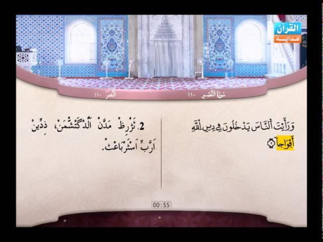 110 |  An-Nasr |  Mahmoud Khalil Al-Housari