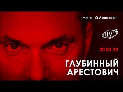 Глубинный Арестович – InterVizor / 20.03.20