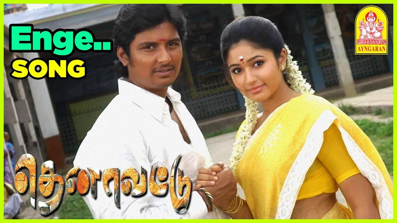Download எங்கே இருந்தாய் Video  Song | Enge irunthaai Song | Thenavattu Tamil Movie | Jiiva | Poonam |