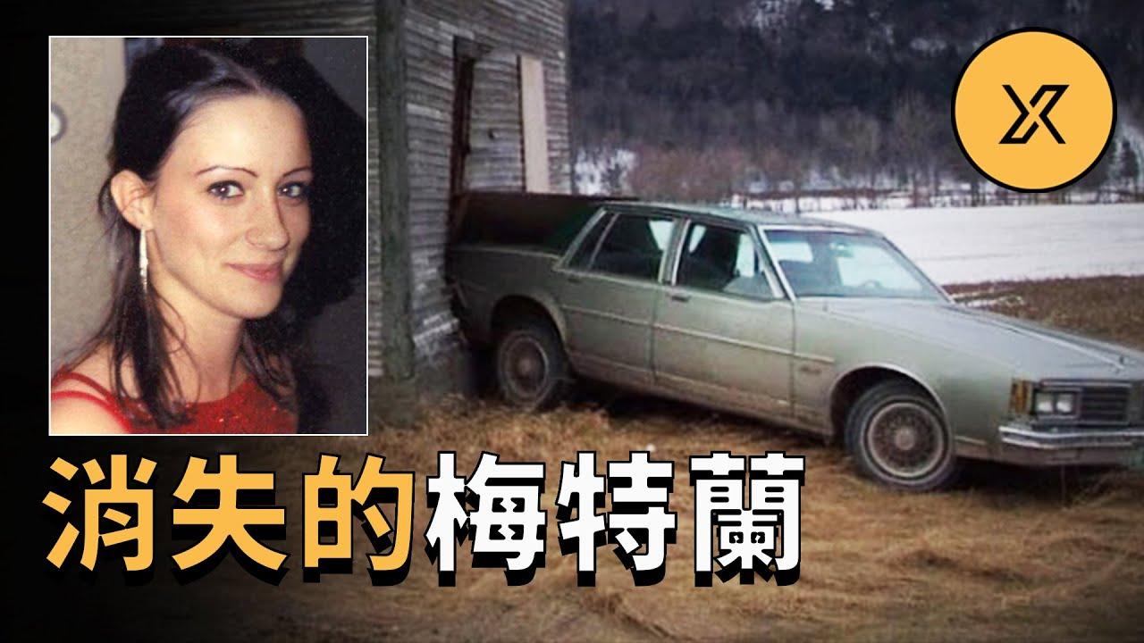 女子深夜下班後離奇失蹤,留下一個無法解釋的車禍現場