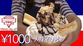 メガマリオン【原宿限定クレープ】価格が驚きの1000円(^_-)-☆マリオンクレープ thumbnail
