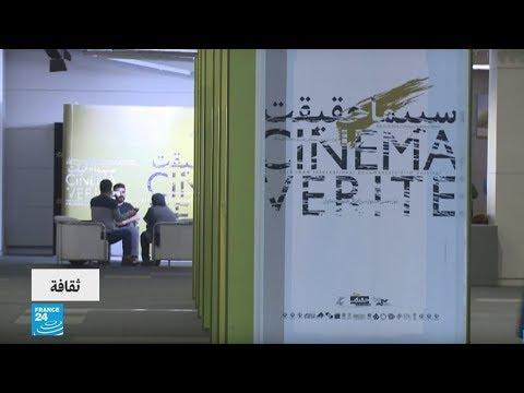 إيران: مشاركة دولية في مهرجان سينما الحقيقة للأفلام الوثائقية  - نشر قبل 23 ساعة