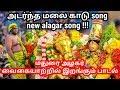 Download alagar song (new)  - nattupura padal - new alagar song 2018 MP3 song and Music Video