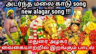 alagar song (new)  - nattupura padal - new alagar song 2018