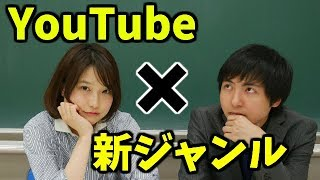 YouTube×新ジャンル