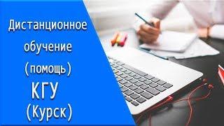 КГУ (Курск): дистанционное обучение, личный кабинет, тесты.