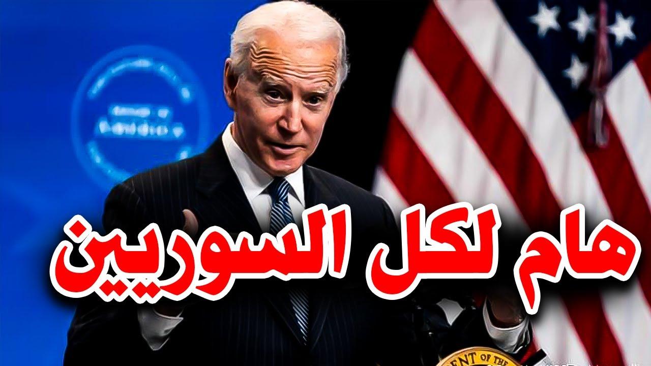 ما هو قانون الطوارئ الأمريكي ضد بشار الأسد؟.. هذه أبرز تعديلاته
