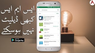 SMS Backup & Restore Application Review in Urdu/Hindi