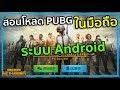 สอนโหลด PUBG ในมือถือลิขสิทธิ์แท้!! (Android) How to Download PUBG For Mobile By MRPz