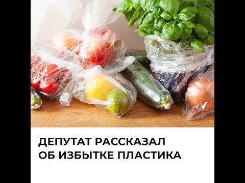 В Госдуме предложили запретить пластиковые пакеты