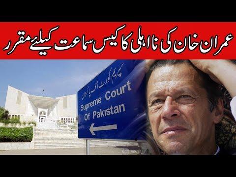 PTI Chairman Imran Khan In Big Trouble ? - 24 News HD