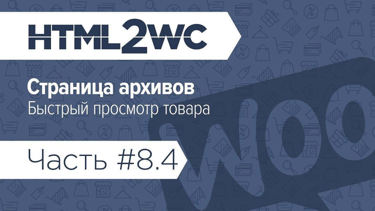 Натяжка на WooCommerce. HTML2WC. Часть #8.4. Архивы: быстрый просмотр товара на ajax