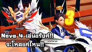 เล่นแร้งค์ ระดับ Nova 4 Top100 ประเทศไทย เขาเล่นกันยังไง!