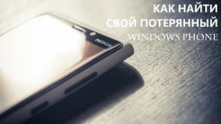 Как найти потерянный Windows Phone(, 2015-06-22T11:01:42.000Z)