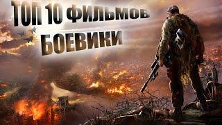 ТОП 10 Лучших Фильмов 2014 года I Боевики