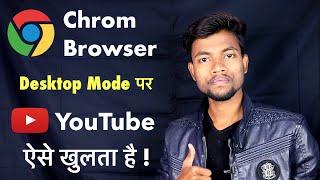 YouTube Channel Chrom Browser Desktop Mode पर कैसे खोले ?