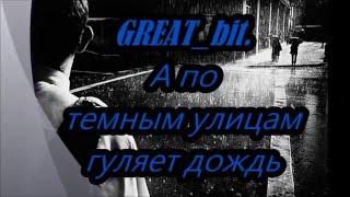 GREAT_bit - А по темным улицам гуляет дождь