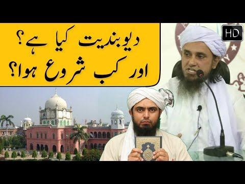 Deobandiyat Kya Hai Aur Kab Shuru Hua? Mufti Tariq Masood Reply To Engineer Ali Mirza| Islamic Group