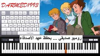 تعليم عزف اغنية المسلسل الرائع عهد الاصدقاء بالبيانو مع الكلمات
