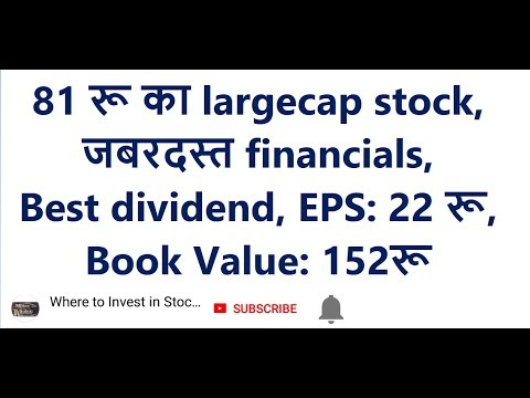 BEST DIVIDEND STOCK || 81 रू का stock,जबरदस्त financials,EPS: 22 रू, Book Value: 152रू