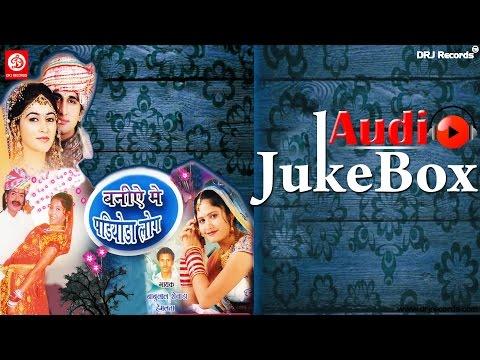 Bani Mai Padiye La Log  Full Audio Songs Jukebox  Rajasthani Banna Banni Geet  Babulal HD