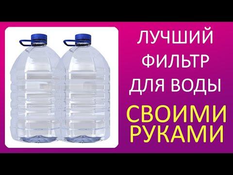 Фильтр для воды своими руками для проточной воды