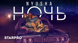 NYUSHA / НЮША - Ночь (Art-track)