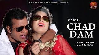 2018 I CHAD DAM I छड़ दम Haryanvi I*अजय पांचाल *अंशु राणा I GR Panipat I OP Rai