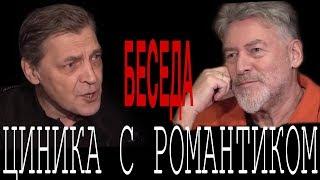 Беседа циника с романтиком. Александр Невзоров и Артемий Троицкий.