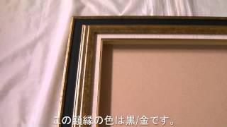 油絵用額縁 トルファ 2132 (黒/金)