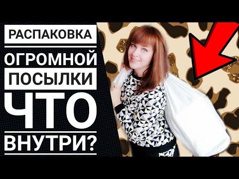 Огромная посылка 😲Что внутри ❓Распаковка➡️ Красивое постельное белье оптом💣 ИНТЕТЕКС Иваново