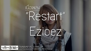 Restart (เริ่มต้นใหม่) - EZIOEZ FT. DJ TONZ (เนื้อเพลง)