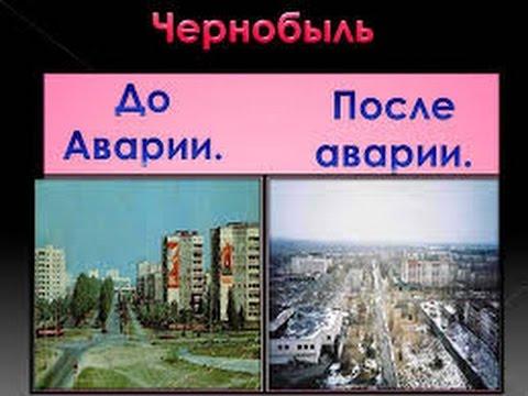 Чернобыль Припять до и после аварии