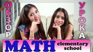 Как проходит урок математики/ школа США/ elementary school/ math